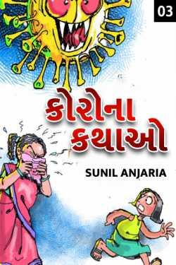 Corona kathso - 3 by SUNIL ANJARIA in Gujarati