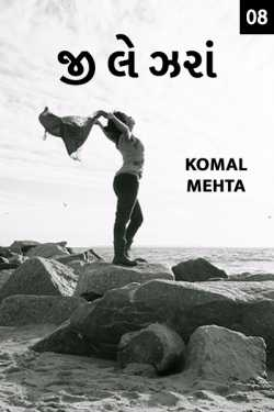 Jile zara - 8 by Komal Mehta in Gujarati