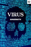 VIRUS (ADVENTURES OF JAMESWORTH -2) by Amarnath in Telugu