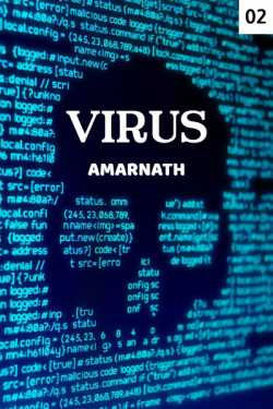 VIRUS (ADVENTURES OF JAMESWORTH -2) by Amarnath in Telugu