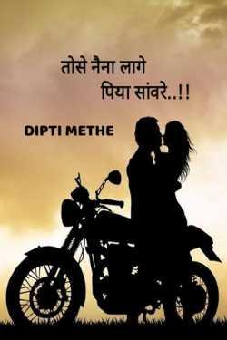 Tose Naina Lage Piya Sanvare -1 by Dipti Methe in Hindi