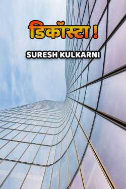 Dikosta by suresh kulkarni in Marathi