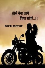 तोसे नैना लागे पिया सांवरे by Dipti Methe in Hindi