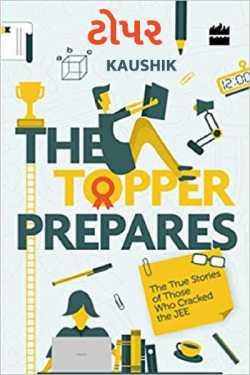 Topper by Kaushik in Gujarati