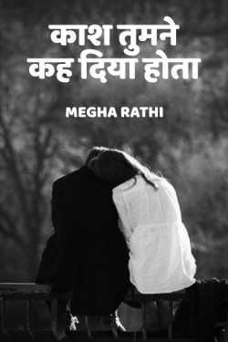 Kash tumne kh diya hota by Megha Rathi in Hindi