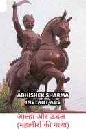Abhishek Sharma - Instant ABS द्वारा लिखित  आल्हा और ऊदल - दो योद्धाओं की वीर गाथा बुक Hindi में प्रकाशित