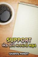 SUPPORT― એક કવિ બનવાની સફર by Sharvil Pandit in Gujarati