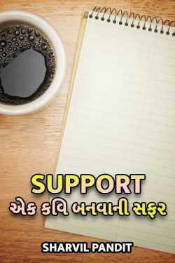 SUPPORT― ek kavi banvani safar by Sharvil Pandit in Gujarati