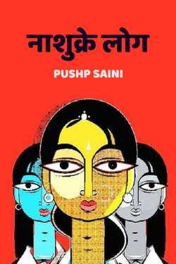 Nasukra log by Pushp Saini in Hindi