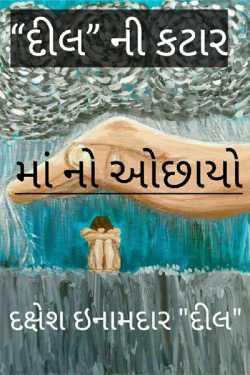 Dil  Ni Kataar- Maa no Ochhaayo by Dakshesh Inamdar in Gujarati