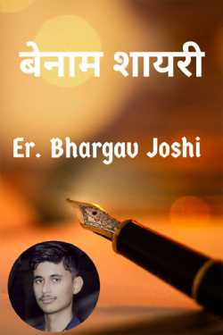 Benaam shayri - 1 by Er Bhargav Joshi in Hindi