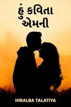 hu kavita aemni by Hiralba Talatiya in Gujarati