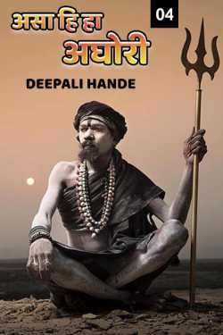 Different Aghori - 4 - last part by Deepali Hande in Marathi