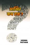 आखिर कब तक ?? - 2 by Henna pathan in English