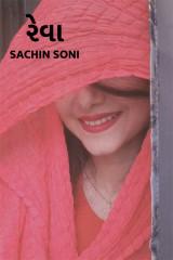 રેવા.. by Sachin Soni in Gujarati