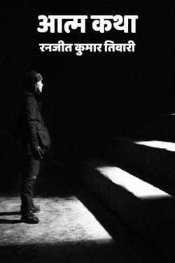 self story by रनजीत कुमार तिवारी in Hindi