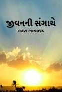 Ravi Pandya દ્વારા જીવન ની સંગાથે ગુજરાતીમાં