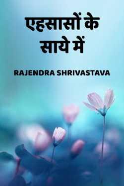 EHSASON  KE  SAYE  ME by rajendra shrivastava in Hindi