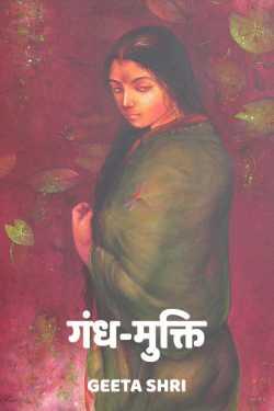 Gandh-mukti by Geeta Shri in Hindi
