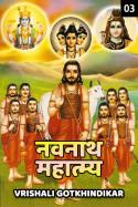 नवनाथ महात्म्य भाग ३ by Vrishali Gotkhindikar in Marathi