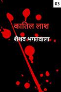 Shaishav Bhagatwala द्वारा लिखित  कातिल लाश - भाग ३ बुक Hindi में प्रकाशित
