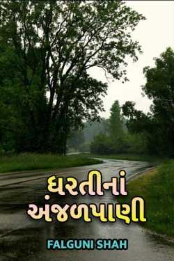 Dharti Na Annjalpani by Falguni Shah in Gujarati
