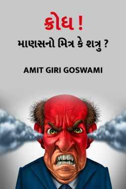 krodh manasno mitra ke shtru by Amit Giri Goswami in Gujarati