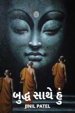 I with the Buddha - 1 by Jinil Patel in Gujarati