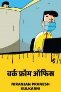 वर्क फ्रॉम ऑफिस by Niranjan Pranesh Kulkarni in Marathi