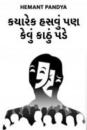 કયારેક હસવું પણ કેવું કાઠું પડે by hemant pandya in Gujarati