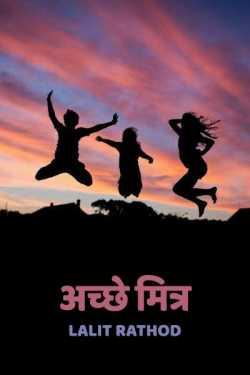 Achchhe mitra by Lalit Rathod in Hindi