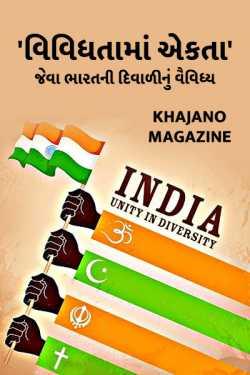 Variations of Diwali In India by Khajano Magazine in Gujarati