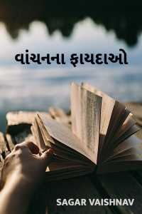 વાંચનના ફાયદાઓ