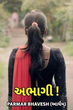 abhagi by Parmar Bhavesh આર્યમ્ in Gujarati