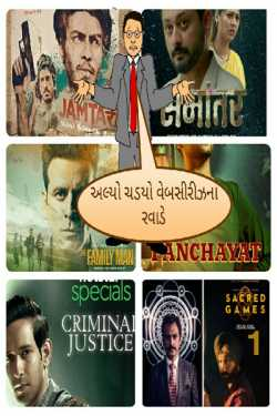 alyo chadyo webseriesna ravade by Rupen Patel in Gujarati