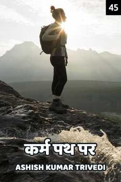 karm path par - 45 by Ashish Kumar Trivedi in Hindi