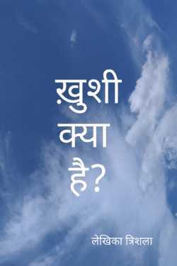 Khushi kya hai ? by Trishala_त्रिशला in Hindi