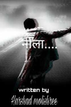 Neela - 7 - last part by Harshad Molishree in Marathi