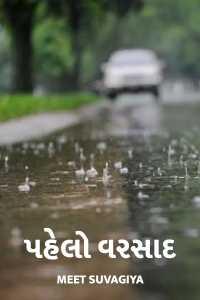પહેલો વરસાદ