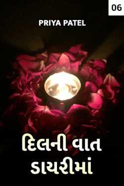 dilni vaat dayri ma - 6 by Priya Patel in Gujarati