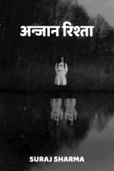 अनजान रिश्ता by suraj sharma in Hindi