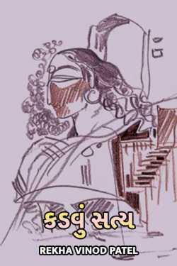 kadavu saty by Rekha Vinod Patel in Gujarati