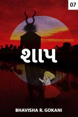 Shaap  - 7 by Bhavisha R. Gokani in Gujarati