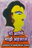 मी आणि माझे अहसास - 1 by Darshita Babubhai Shah in Marathi