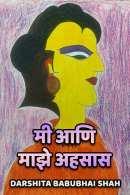 मी आणि माझे अहसास मराठीत Darshita Babubhai Shah