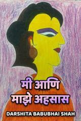 मी आणि माझे अहसास द्वारा Darshita Babubhai Shah in Marathi