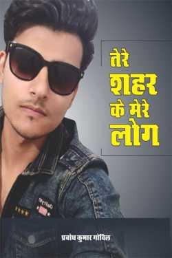 Tere Shahar Ke Mere Log - 1 by Prabodh Kumar Govil in Hindi