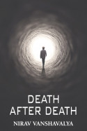 DEATH AFTER DEATH.  the evil of brut ( મૃગાત્મા ) - 55 by Nirav Vanshavalya in Gujarati