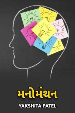 manomanthan by Yakshita Patel in Gujarati
