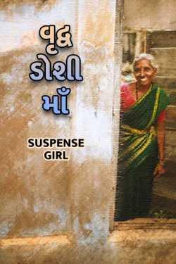 vruddh doshi maa by Suspense_girl in Gujarati